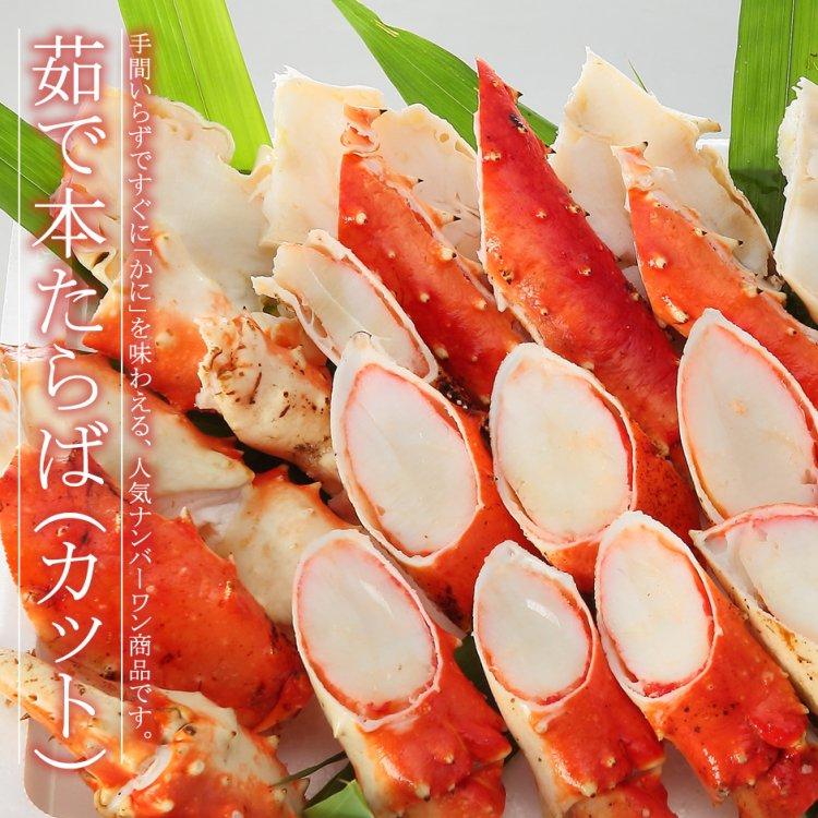 【甲羅本店】茹で本たらば(カット済み)(約900g)(冷凍・茹で)
