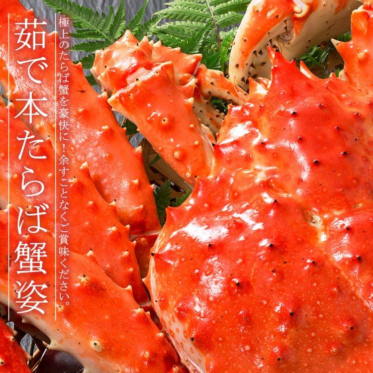【甲羅本店】茹で本たらば(かに姿)(約2.2�)(冷凍・茹で)