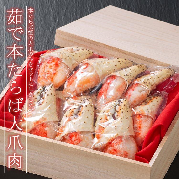 【甲羅本店】茹で本たらば(大爪肉)(約1kg)(冷凍・茹で)