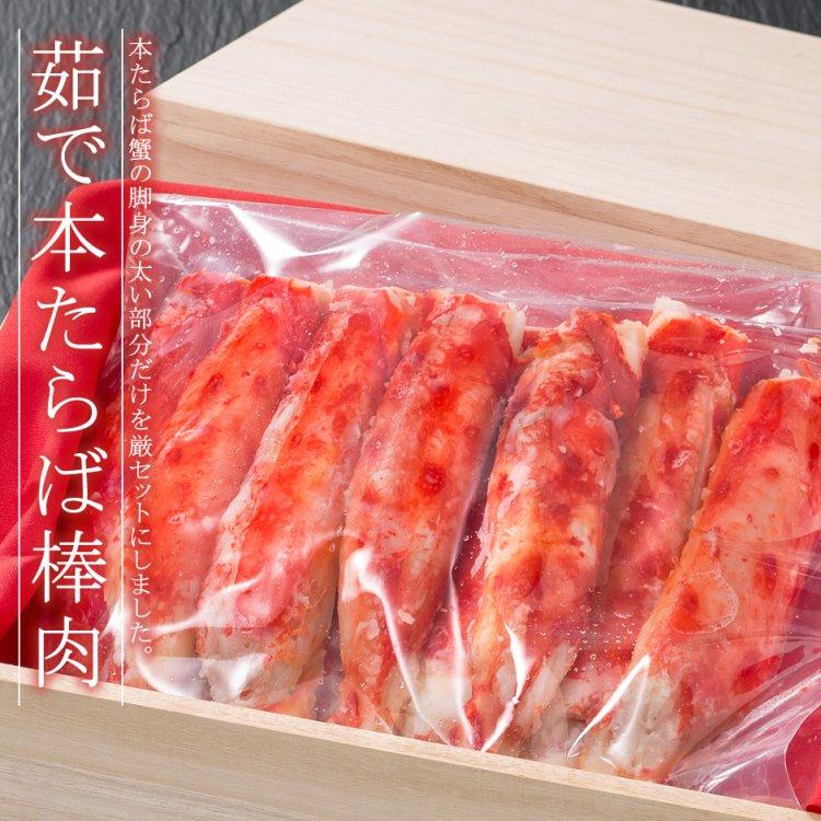 【甲羅本店】茹で本たらば(棒肉)(約1kg)(冷凍・茹で)
