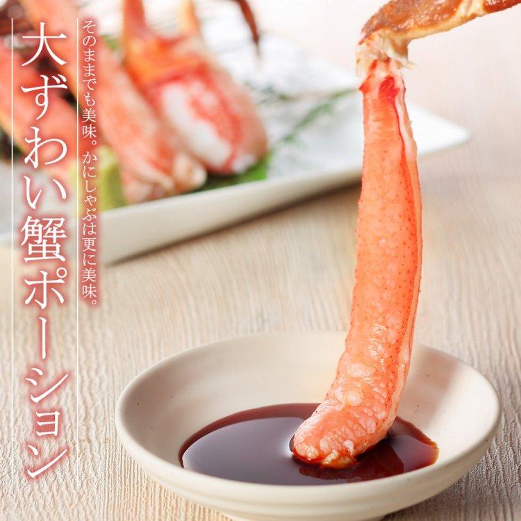 【甲羅本店】大ずわいポーション(約1.3�)(冷凍・生)