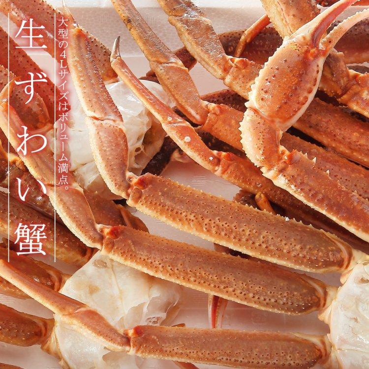 【甲羅本店】大ずわい4L(約1.85�)(冷凍・生)