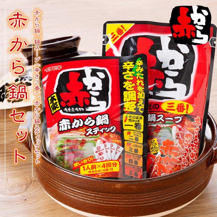 【赤から】赤から鍋、赤から鍋スープ(辛さ3番)、赤から鍋スティック セット(常温)