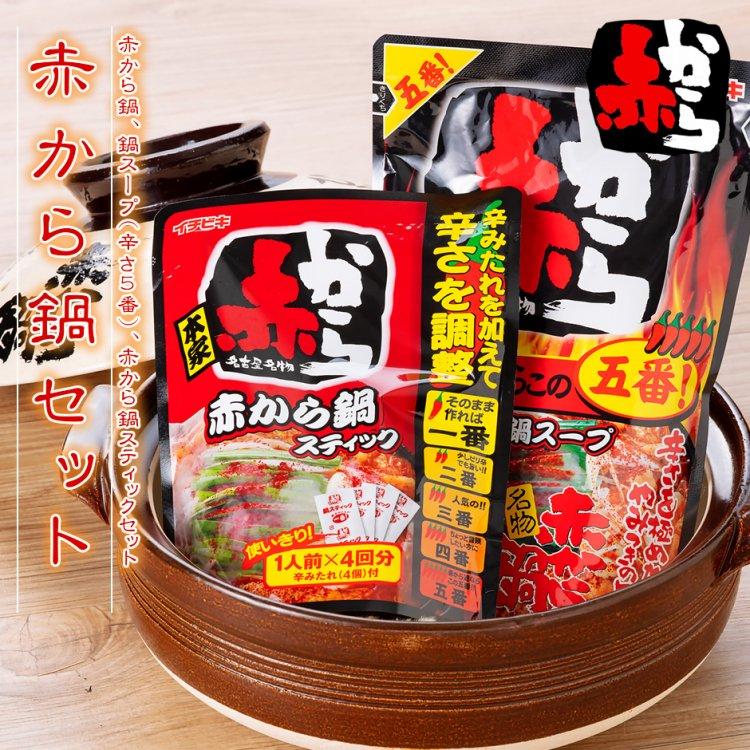 【赤から】赤から鍋(土鍋9号本体)と、赤から鍋スープ(辛さ5番)、赤から鍋スティック セット(常温)