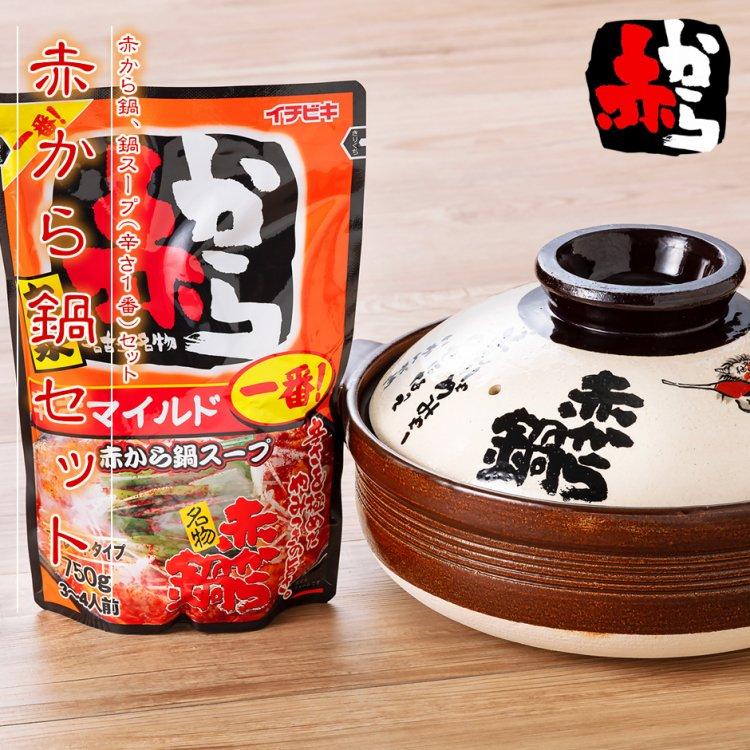 【赤から】赤から鍋(土鍋9号本体)と、赤から鍋スープ(辛さ1番) セット(常温)