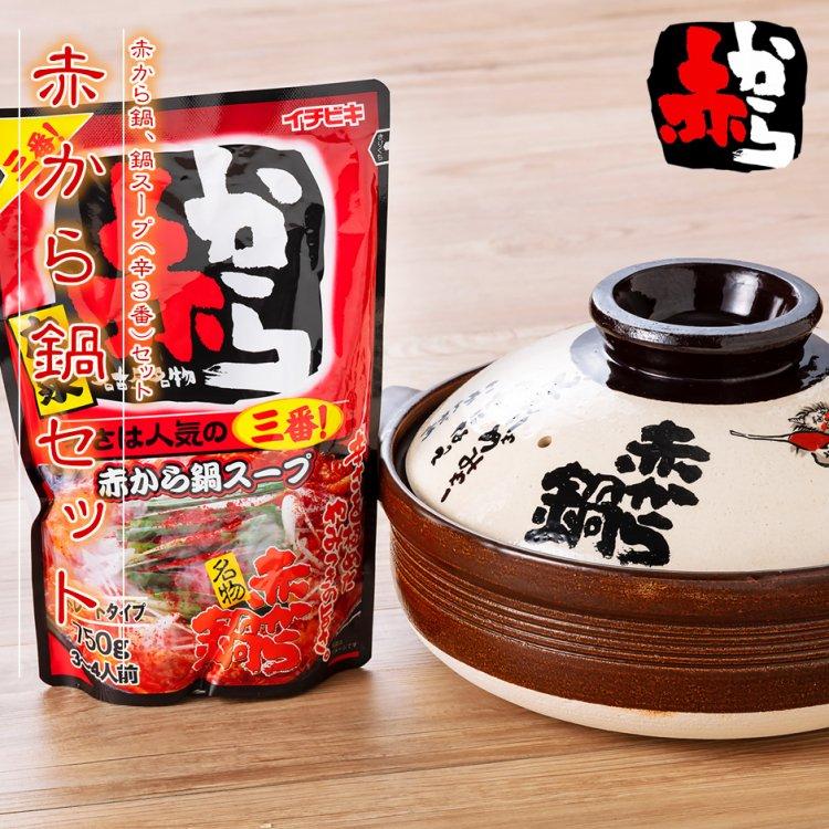 【赤から】赤から鍋(土鍋9号本体)と、赤から鍋スープ(辛さ3番) セット(常温)