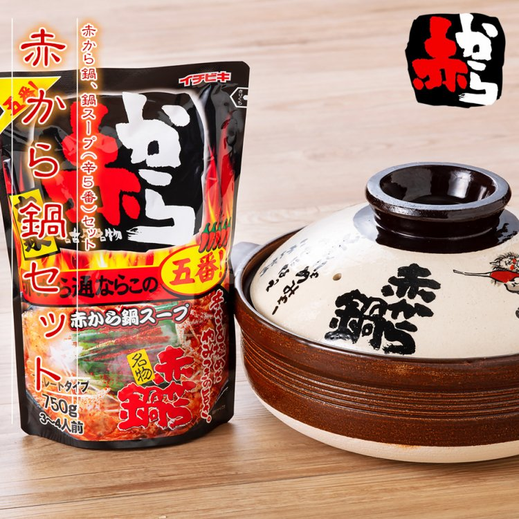 【赤から】赤から鍋(土鍋9号本体)と、赤から鍋スープ(辛さ5番) セット(常温)