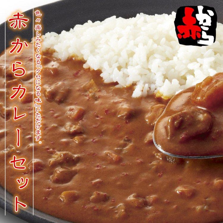 【赤から】カレーセット(4種×2個)(常温)