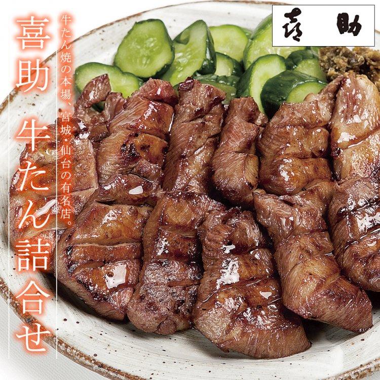 「喜助」職人仕込み牛たん詰合せ(冷凍)