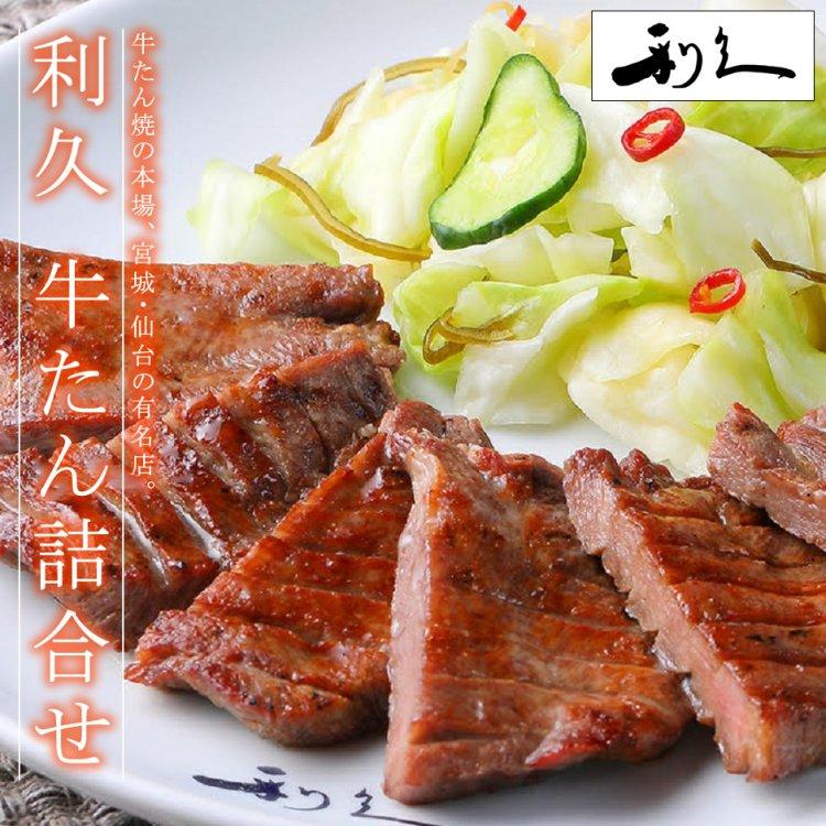 「利久」牛たん詰合せ(冷凍)