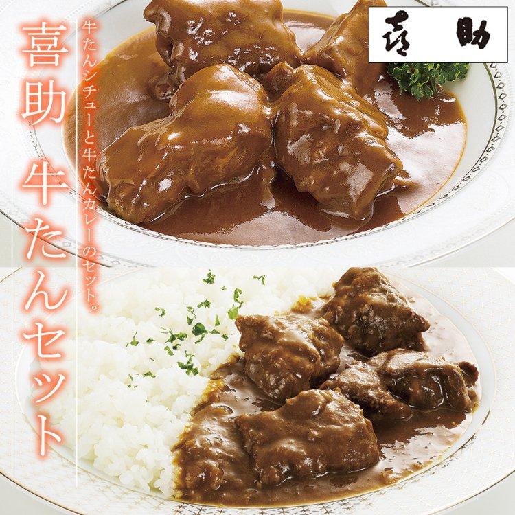 「喜助」たっぷり牛たんカレー&シチューセット(常温)