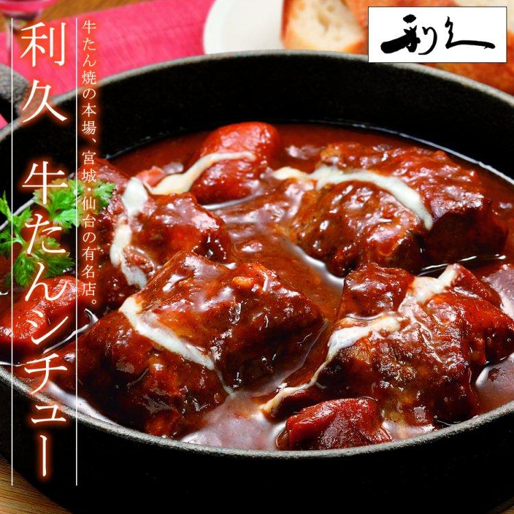 「利久」牛たんシチュー(常温)
