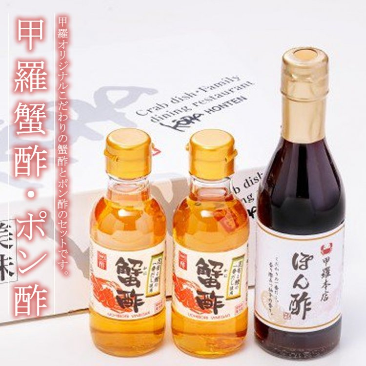 【甲羅本店】蟹酢セット(常温)