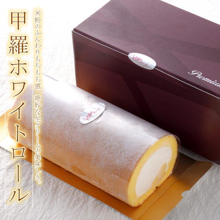 【甲羅本店】甲羅ホワイトロール 2個セット(冷凍)