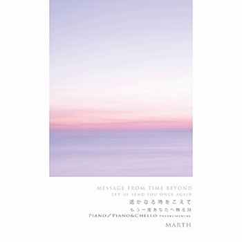 遥かなる時をこえて もう一度あなたへ贈る詩 ピアノ/ピアノ&チェロ インストゥルメンタル 2枚組