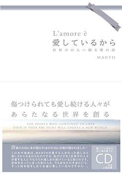 愛しているから -世界中の人へ贈る愛の詩- Book&CD