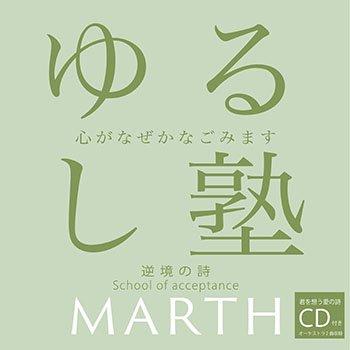 ゆるし塾  逆境の詩 CD付