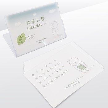 ゆるし塾 逆境の詩 ポストカード10枚セット 「心晴れ晴れシリーズ」