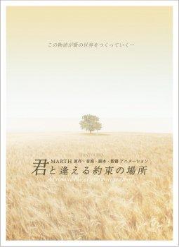DVD アニメーション 君と逢える約束の場所  (2枚組)《予約商品11月1日発売》