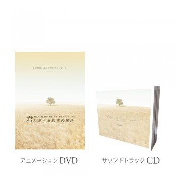 DVDアニメーション 君と逢える約束の場所 (2枚組) & サウンドトラックCD5枚セット《予約商品11月1日発売》