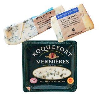 世界三大ブルーチーズ 食べ比べ 詰め合わせ セット 青カビ ゴルゴンゾーラ スティルトン チーズ ロックフォール 熟成チーズ ブルーチーズ おつまみ 美味しい お取り寄せ