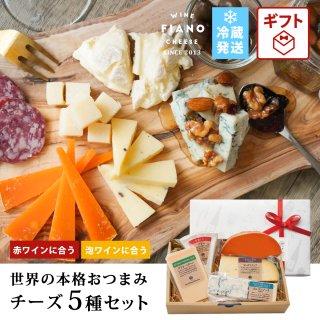 チーズ おつまみ 詰め合わせ ギフト セット 5種類 ゴーダトリュフ ゴルゴンゾーラ ブリー ミモレット12ヶ月熟成 グラナパダーノ 食べ比べ 誕生日 プレゼント ワインに合う お取り寄せグルメ
