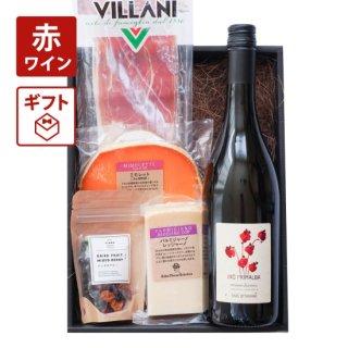 ギフト チーズとワインセット 赤ワイン カルムネール グラン レセルバ サラミ ゴーダ ミモレット ドライフルーツ おつまみ プレゼント 内祝い 詰め合わせ おしゃれ 誕生日 父の日 おつまみセット