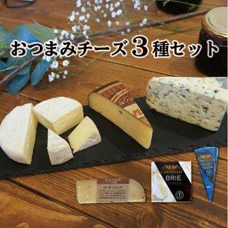 ワイン付き チーズ チーズセット 詰め合わせ おつまみ 家飲み お得 世界のチーズ 3種 ブリー ゴーダ ゴーダトリュフ ダナブルー 食べ比べ ワイン好き つまみ お取り寄せグルメ 誕生日 内祝い