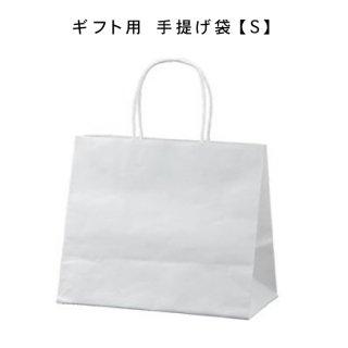 ギフト用 紙袋 手提げ袋 お土産 Sサイズ