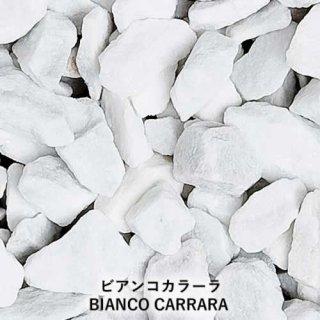 ビアンコカラーラ(BIANCO CARRARA )/ 25kg