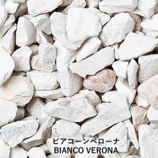 ビアンコベローナ(BIANCO VERONA)/ 25kg