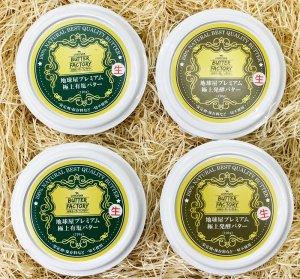 """地球屋プレミアム 有塩""""バター"""" と 醗酵""""生""""バター の4個セット"""