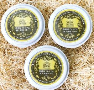 地球屋プレミアム 極上 醗酵バター 3個セット