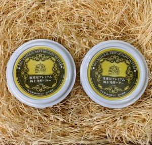 地球屋プレミアム 極上 醗酵バター 2個セット