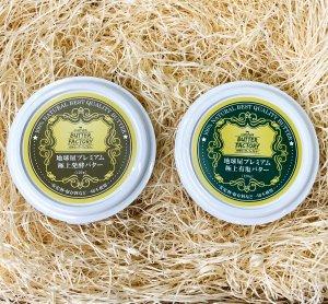 地球屋プレミアム 極上醗酵バターと有塩バター セット