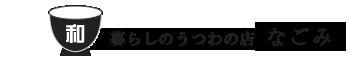和食器通販|暮らしのうつわの店 なごみ