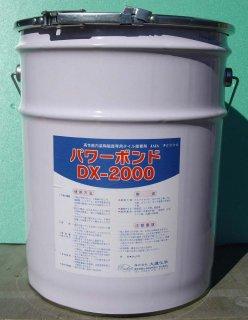 パワーボンド DX−2000 内装陶磁器専用タイル接着剤