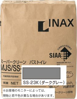 INAX MJS/SS−23Kダークグレー(4kg)