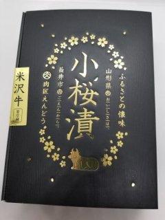 [えんどう肉店] 小桜漬(米沢牛粕漬)4枚入