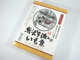 [米沢食肉公社] 山形名物米沢牛入りいも煮