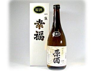 [鈴木酒造店長井蔵] 一生幸福 原酒(720ml)