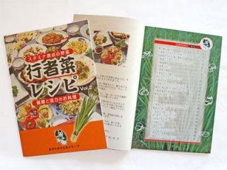 [ひなた村] 行者菜レシピ Vol.2