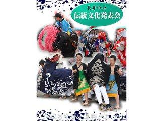 第22回ながい黒獅子まつり 伝統文化発表会