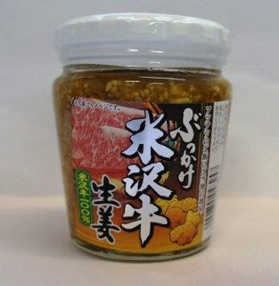 米沢牛ぶっかけ生姜