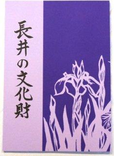長井の文化財