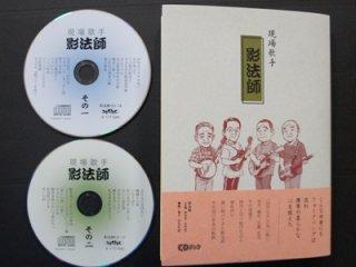 [影法師] CDブック『現場歌手』