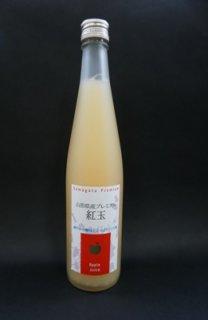 [長井中央青果] 山形県産プレミアム 紅玉ジュース
