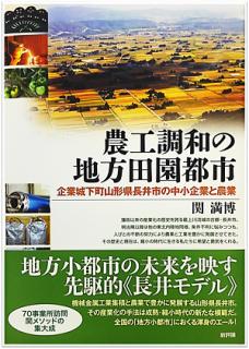 農工調和の地方田園都市 - 企業城下町山形県長井市の中小企業と農業 -