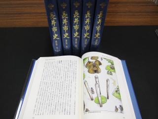 新長井市史 通史第一巻(原始・古代、中世編)