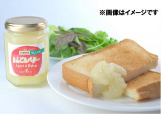 [たかはたファーム] フルーツ&バタージャム<りんご&バター>